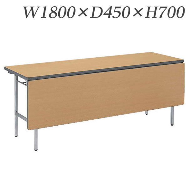 ライオン事務器 ゼミテーブル 省スペース収納タイプ 棚付 幕板付 W1800×D450×H700mm MA-1845SP【代引不可】