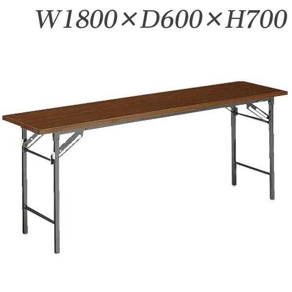 ライオン事務器 ゼミテーブル 普及タイプ W1800×D600×H700mm LB-1860【代引不可】