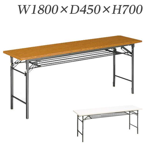 ライオン事務器 ゼミテーブル 普及タイプ 棚付 W1800×D450×H700mm LA-1845【代引不可】