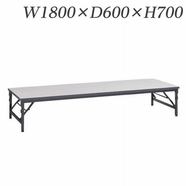 ライオン事務器 エコノミータイプゼミテーブル座卓 ワイド脚 W1800×D600×H700mm TAB-1860【代引不可】