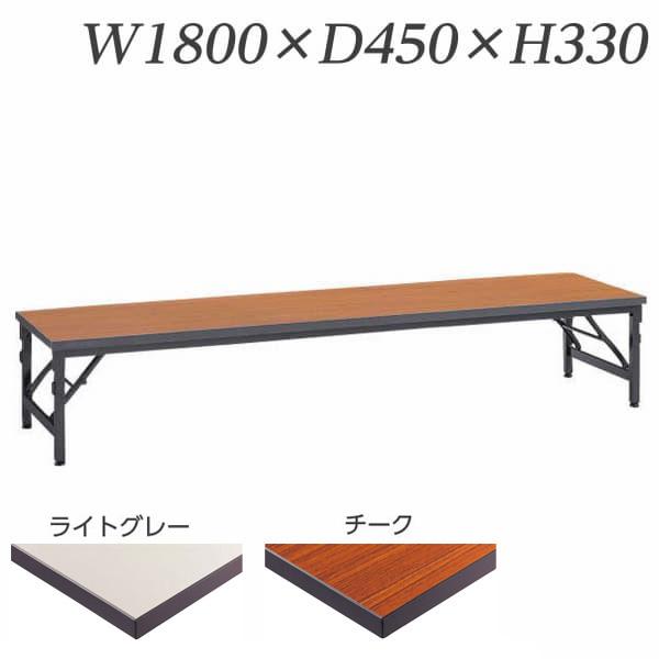ライオン事務器 エコノミータイプゼミテーブル座卓 ワイド脚 W1800×D450×H330mm TAB-1845【代引不可】