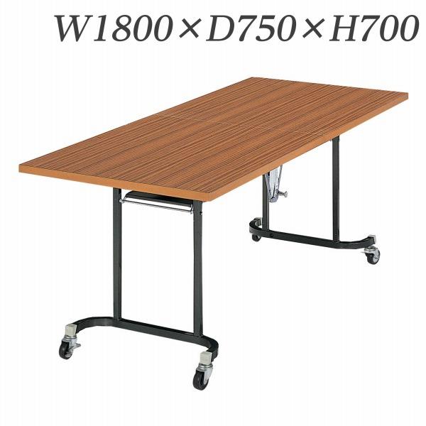 ライオン事務器 デリカテーブル 木縁エッジタイプ W1800×D750×H700mm P-1S【代引不可】