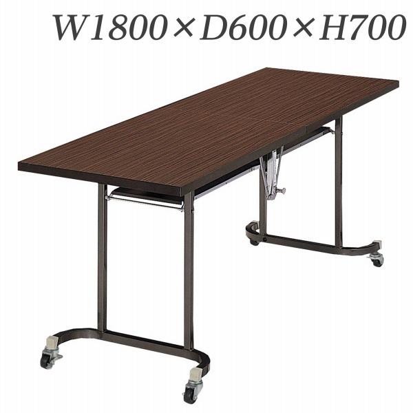 ライオン事務器 デリカテーブル 木縁エッジタイプ W1800×D600×H700mm K-2S【代引不可】