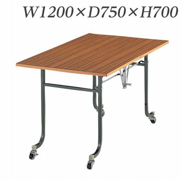 ライオン事務器 デリカテーブル 木縁エッジタイプ W1200×D750×H700mm P-2S【代引不可】