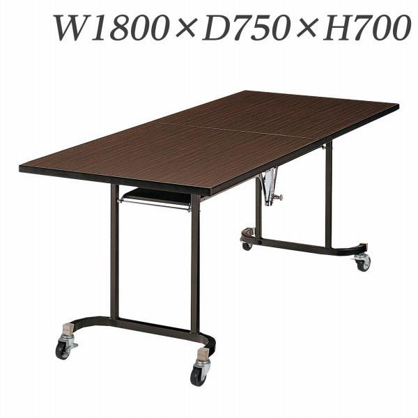 ライオン事務器 デリカテーブル ソフトエッジタイプ W1800×D750×H700mm BP-1S【代引不可】