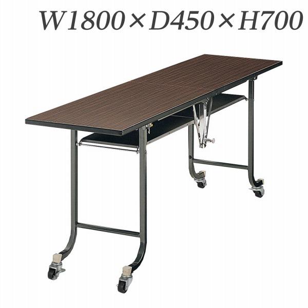 ライオン事務器 デリカテーブル ソフトエッジタイプ W1800×D450×H700mm M-3S【代引不可】