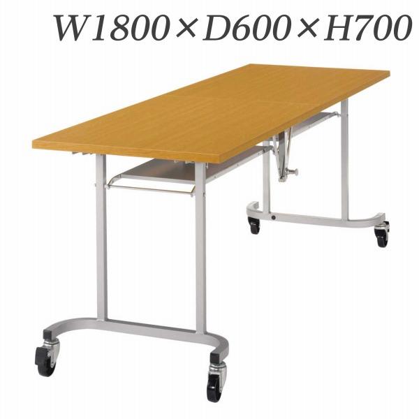 ライオン事務器 デリカテーブル 硬質エッジタイプ W1800×D600×H700mm K-4【代引不可】