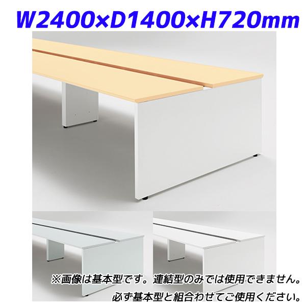 ライオン事務器 フリーアドレスタイプデスク 連結型 シェイブ W2400×D1400×H720mm SHA-2414R【代引不可】