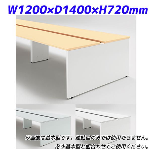 ライオン事務器 フリーアドレスタイプデスク 連結型 シェイブ W1200×D1400×H720mm SHA-1214R【代引不可】