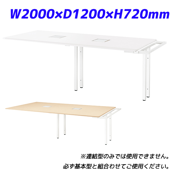 ライオン事務器 マルチワークテーブル ロングテーブル型 連結型 イトラム W2000×D1200×H720mm ITL-2012R【代引不可】