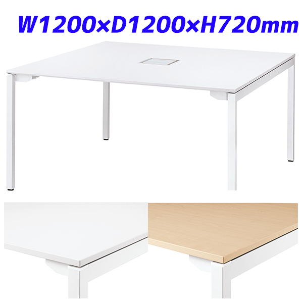 『ポイント5倍』 ライオン事務器 マルチワークテーブル スクエアテーブル型 基本型 イトラム W1200×D1200×H720mm ITL-1212K【代引不可】