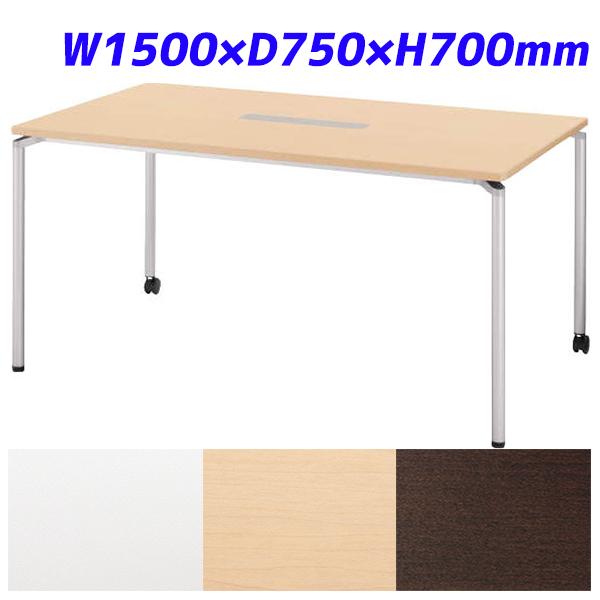 『ポイント5倍』 ライオン事務器 ミーティング用テーブル キャスター脚 配線ボックス付 カロティア W1500×D750×H700mm CO-157TC【代引不可】