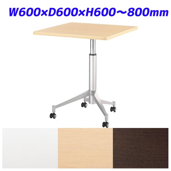 ライオン事務器 昇降式サポートテーブル 正方形天板 折りたたみテーブル マイクロセンター W600×D600×H600~800mm MI-S600【代引不可】