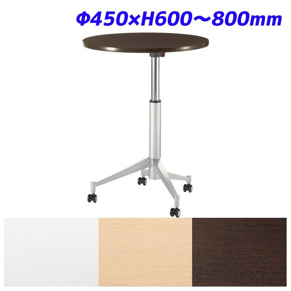 ライオン事務器 昇降式サポートテーブル 円形天板 折りたたみテーブル マイクロセンター Φ450×H600~800mm MI-C450【代引不可】