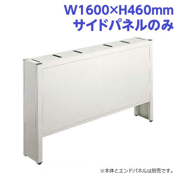 ライオン事務器 PC補助スタンド サイドパネル メディア・ラインシェルフ W1600×H460mm ライトグレー ML-S160P 737-85【代引不可】