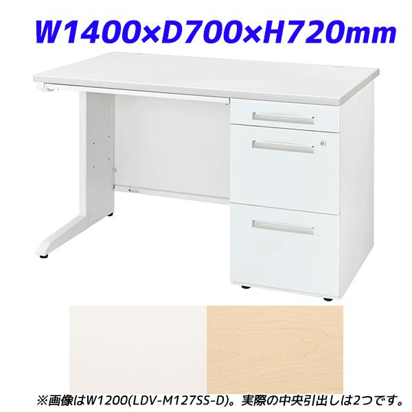 ライオン事務器 片袖机 ビジネスデスク LDVシリーズ W1400×D700×H720mm LDV-M147SS-D【代引不可】