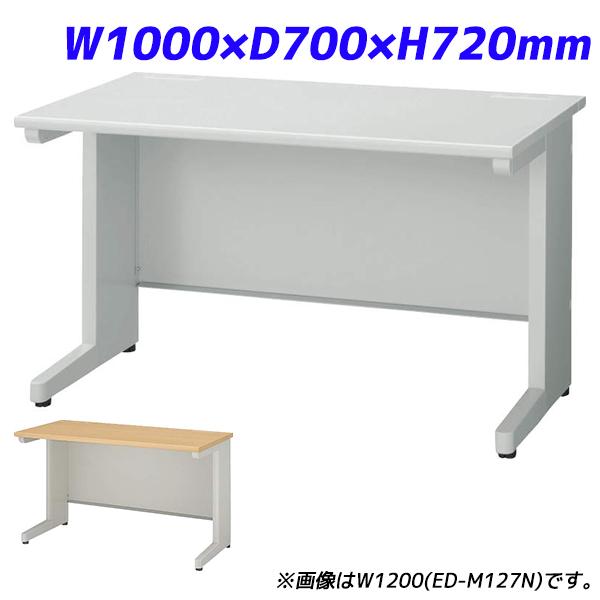 ライオン事務器 平机 ビジネスデスク EDシリーズ H720タイプ W1000×D700×H720mm ED-M107N【代引不可】
