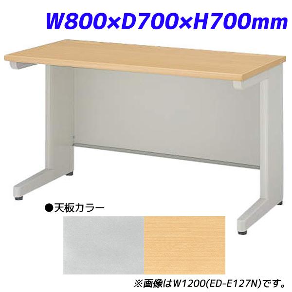 ライオン事務器 平机 ビジネスデスク アジャスタータイプ EDシリーズ W800×D700×H700mm ED-E087N【代引不可】