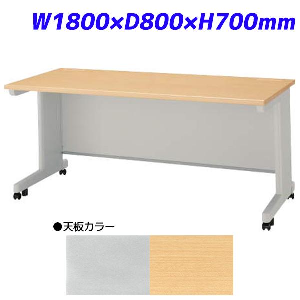 ライオン事務器 平机 ビジネスデスク キャスタータイプ EDシリーズ W1800×D800×H700mm ED-E188NC【代引不可】