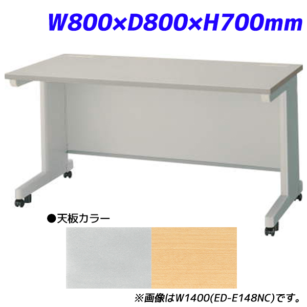 ライオン事務器 平机 ビジネスデスク キャスタータイプ EDシリーズ W800×D800×H700mm ED-E088NC【代引不可】