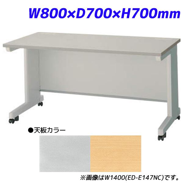 ライオン事務器 平机 ビジネスデスク キャスタータイプ EDシリーズ W800×D700×H700mm ED-E087NC【代引不可】