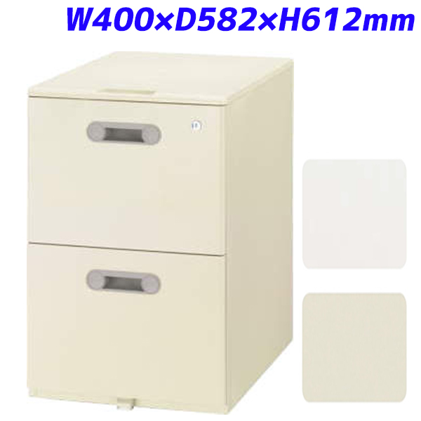 ライオン事務器 ワゴン 引出し2段 LTシリーズ W400×D582×H612mm LT-N042A【代引不可】