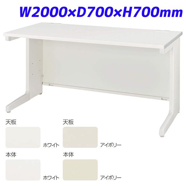 ライオン事務器 平机 LTシリーズ W2000×D700×H700mm LT-207N【代引不可】
