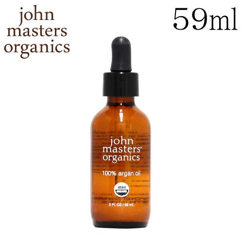 john masters organics 100% argan 人気ブランド oil ボディオイル ヘアオイル ボディケア 美容 コスメ 香水 ビューティー ジョンマスターオーガニック 万能 アルガンオイル John Organics 海外コスメ 59ml ヘアケア お1人様5個限り スキンケア オイル 保湿 バーゲンセール Masters