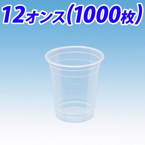 【取寄品】クリアカップ 89-12オンス 1000枚