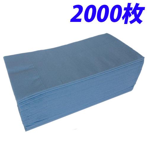 2プライ ナフキン 45cm 八ツ折り ブルー 2000枚【代引不可】