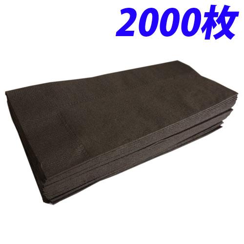 2プライ ナフキン 45cm 八ツ折り チョコレート 2000枚【代引不可】