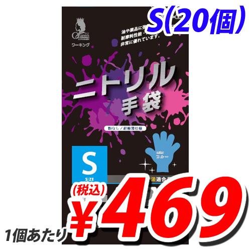 ワーキングクイン ニトリル手袋 S 50枚入×20個