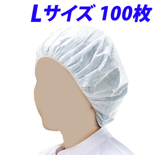 シンガー 電石帽 SR-20 Lサイズ 100枚【代引不可】