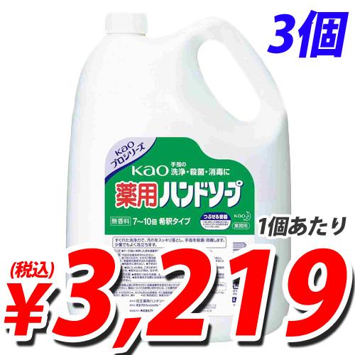 花王 Kao 薬用ハンドソープ 4.5L×3個