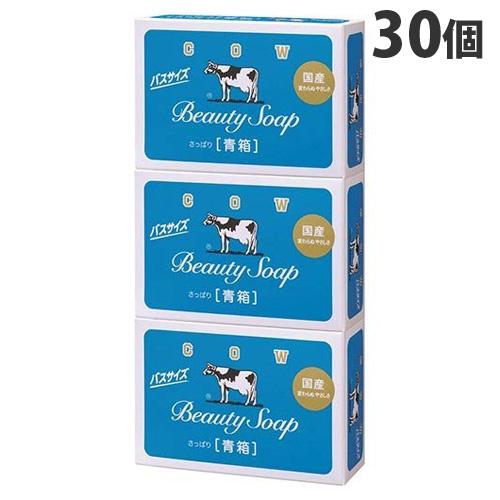 ソフトでさっぱりとした洗いあがり たっぷりお使いいただける大きめサイズ 牛乳石鹸 カウブランド 青箱 バスサイズ 各130g 訳あり商品 即日出荷 固形 30個 お風呂 3個入×10パック バス 固形石鹸