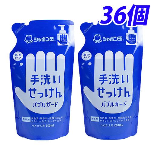 シャボン玉石けん 手洗いせっけん バブルガード つめかえ 250ml×36個