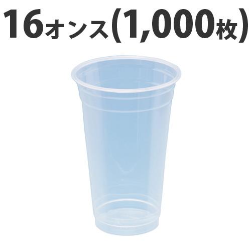 ポリマープラス クリアカップ 89-16オンス 1000枚入