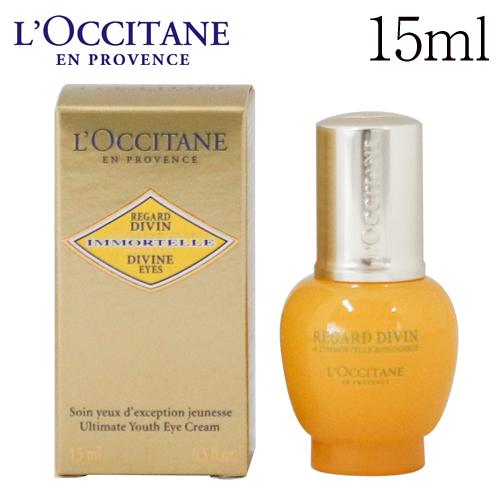 ロクシタン イモーテル ディヴァインアイセラム 15ml / L'OCCITANE
