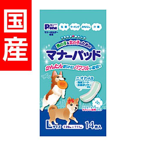 マナーパッド ナプキン トイレ用品 犬用品 ペット 新作からSALEアイテム等お得な商品 満載 ペットグッズ ペット用品 男の子 高級品 14枚入り マナーホルダー ペットおむつ L 女の子のためのマナーパッド ペットシーツ