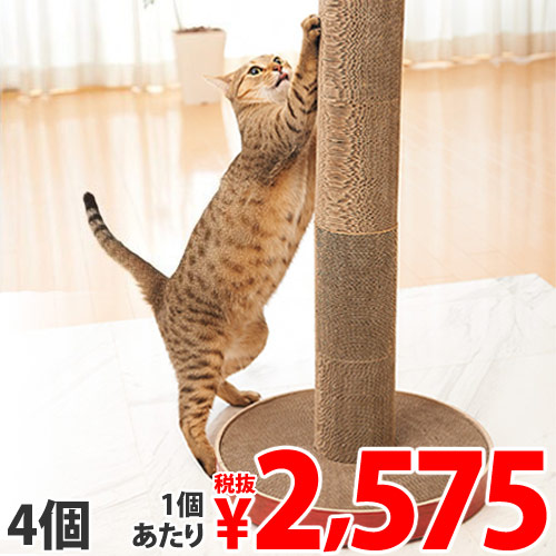 つめとぎ【当店人気商品】MJU ガリガリポール スクラッチャー (またたび付) 4個セット