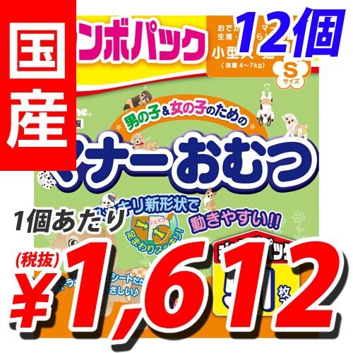 【おまとめ最安値挑戦】マナーおむつ ジャンボパック S 51枚 PMO-676 12個セット
