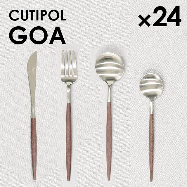 Cutipol クチポール GOA Brown ゴア ブラウン 24本セット『送料無料(一部地域除く)』