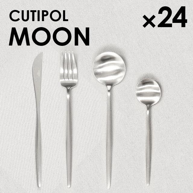 Cutipol クチポール MOON Matte ムーン マット 24本セット『送料無料(一部地域除く)』