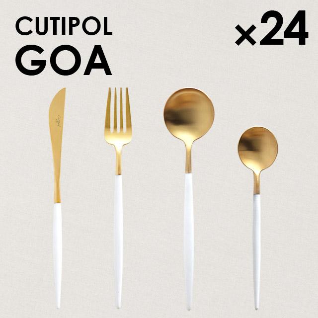 Cutipol クチポール GOA White Mattgold ゴア ホワイト マットゴールド 24本セット『送料無料(一部地域除く)』