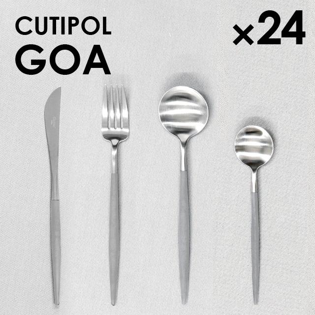 Cutipol クチポール GOA Gray ゴア グレー 24本セット『送料無料(一部地域除く)』