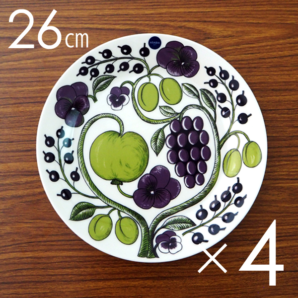 パープル Paratiisi 26cm パラティッシ 4枚セット プレート(皿) アラビア Arabia Purple