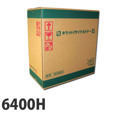 IPSIO SPトナー 6400H RICOH リサイクル 10000枚 現品再生品 要納期【代引不可】