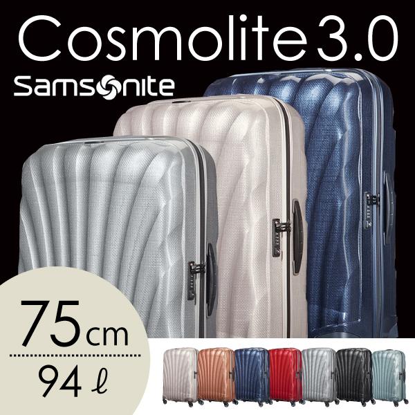 サムソナイトコスモライト 3.0 スピナー 75cm Samsonite Cosmolite 3.0 Spinner 94L【送料無料(一部地域除く)】