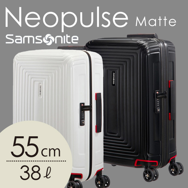 サムソナイト ネオパルス スピナー 55cm マットカラー Samsonite Neopulse Spinner 38L 65752【送料無料(一部地域除く)】