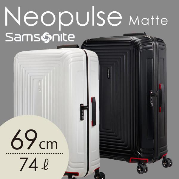 サムソナイト ネオパルス スピナー 69cm マットカラー Samsonite Neopulse Spinner 74L 65753【送料無料(一部地域除く)】